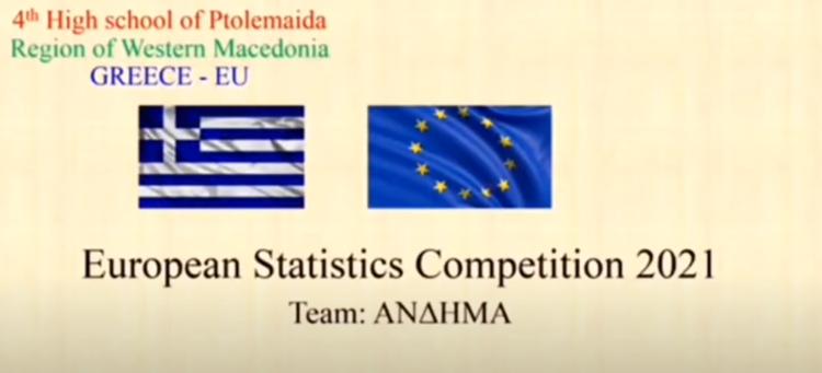 Διάκριση μαθητριών του 4ου γυμνασίου Πτολεμαΐδας στον 4ο Πανελλήνιο Διαγωνισμό Στατιστικής της ΕΛΣΤΑΤ- Επόμενος στόχος ο Πανευρωπαϊκός διαγωνισμός! (βοηθήστε με ένα like στο βίντεο)