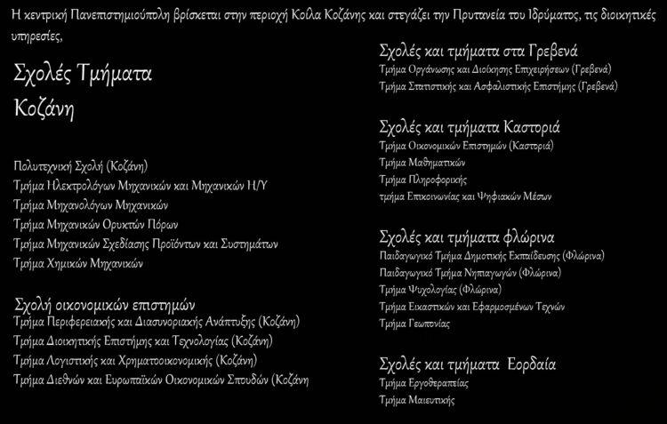 Μνημόνιο Συνεργασίας του Δήμου Εορδαίας με το Πανεπιστήμιο Δυτικής Μακεδονίας