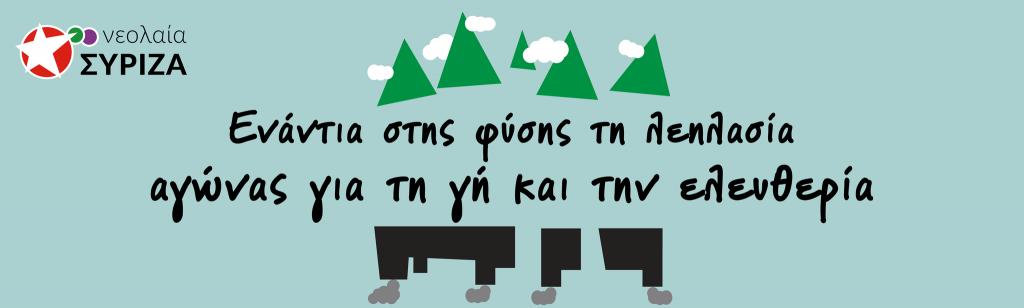 """Ανακοίνωση των οργανώσεων Νεολαίας ΣΥΡΙΖΑ Δυτικής Μακεδονίας για το ζήτημα των ΑΠΕ: """"Επενδύουν στην πράσινη καταστροφή και όχι στην πράσινη ανάπτυξη"""""""