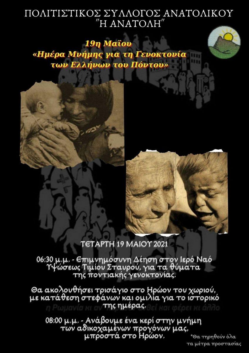 """Πολιτιστικός Σύλλογος Ανατολικού """"Η Ανατολή"""" - Εκδηλώσεις τιμής και μνήμης για την γενοκτονία του Ποντιακού Ελληνισμού."""