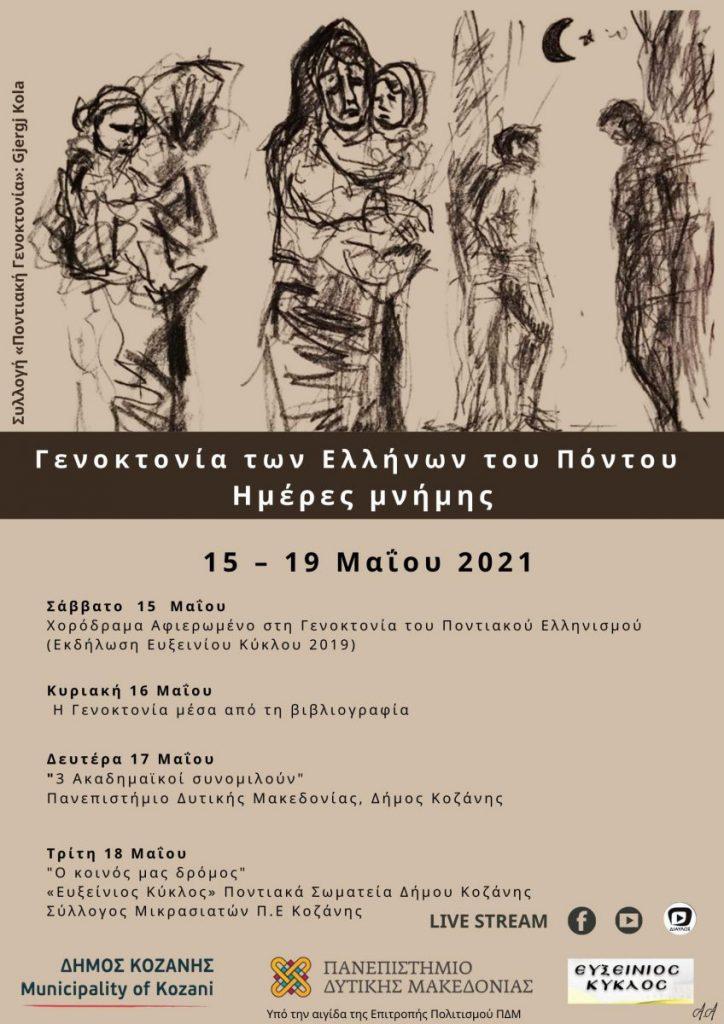 Γενοκτονία των Ελλήνων του Πόντου - Ημέρες Μνήμης: Διαδικτυακές εκδηλώσεις από το Δήμο Κοζάνης, το Πανεπιστήμιο Δυτικής Μακεδονίας & τον «Ευξείνιο Κύκλο»