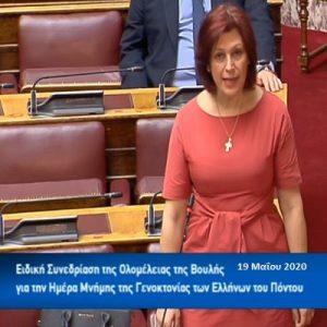 Παρασκευή Βρυζίδου: Το έγκλημα της γενοκτονίας των Ελλήνων του Πόντου είναι έγκλημα κατά της ίδιας της ανθρωπότητας_19 Μαΐου 1919-2021.