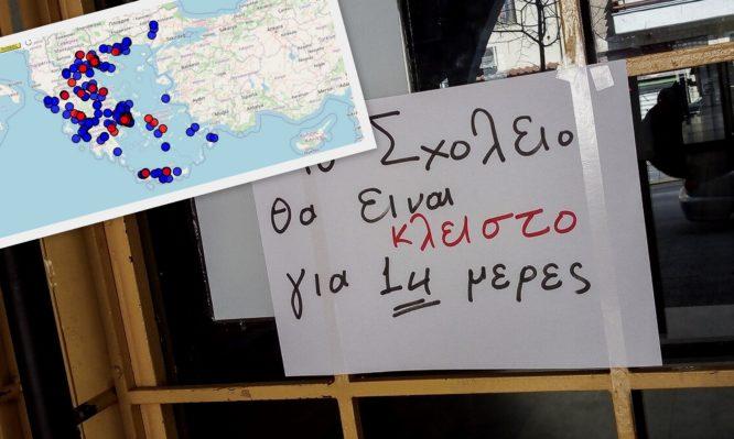 Κορονοϊός: «Λουκέτο» σε 400 σχολεία και τμήματα λόγω κορονοϊού σε όλη τη χώρα – Αναλυτική λίστα