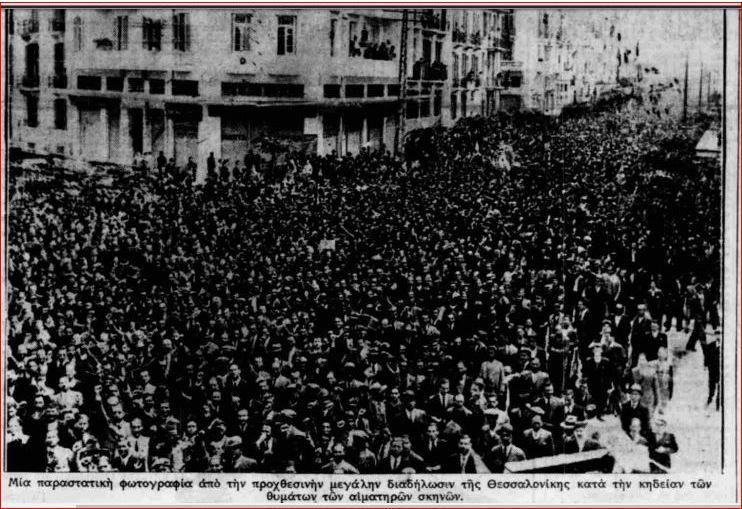 Θεσσαλονίκη 9η Μάη 1936. Ο εφιάλτης της 4ης Αυγούστου και της διεθνούς του φασισμού. (γράφει ο Στέφανος Πράσσος)