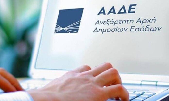 ΑΑΔΕ: Ποιες είναι οι νέες ψηφιακές υπηρεσίες