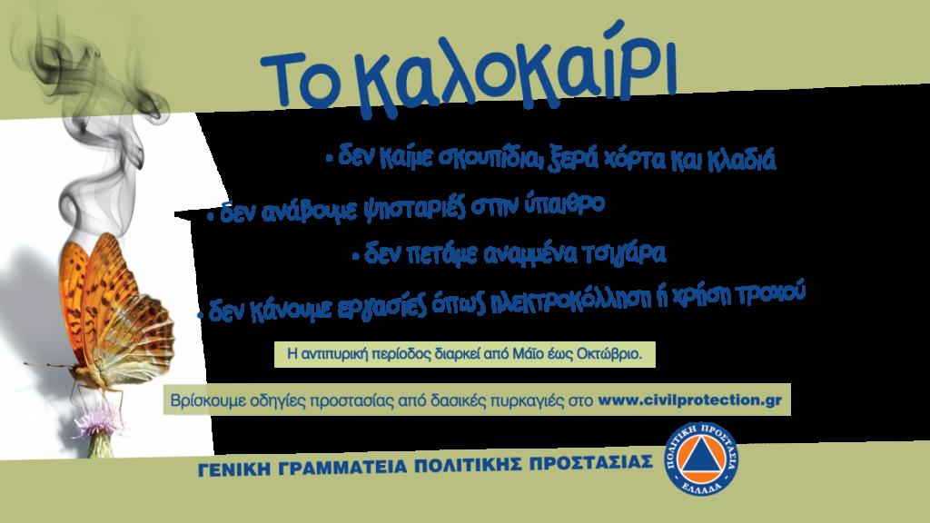 Δήμος Κοζάνης: Σε ετοιμότητα η Πολιτική Προστασία για την αντιπυρική περίοδο