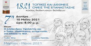 Σύνδεσμος Φιλολόγων Κοζάνης - ΟΜΙΛΙΑ-ΣΥΖΗΤΗΣΗ: «Ο Αλέξανδρος Υψηλάντης και ο Tudor Vladimirescu, αντιμέτωποι στη Βλαχία το 1821»