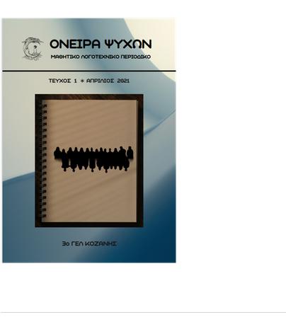 Το πρώτο τεύχος του μαθητικού λογοτεχνικού περιοδικού του 3ου ΓΕΛ Κοζάνης, ΟΝΕΙΡΑ ΨΥΧΩΝ, είναι έτοιμο!