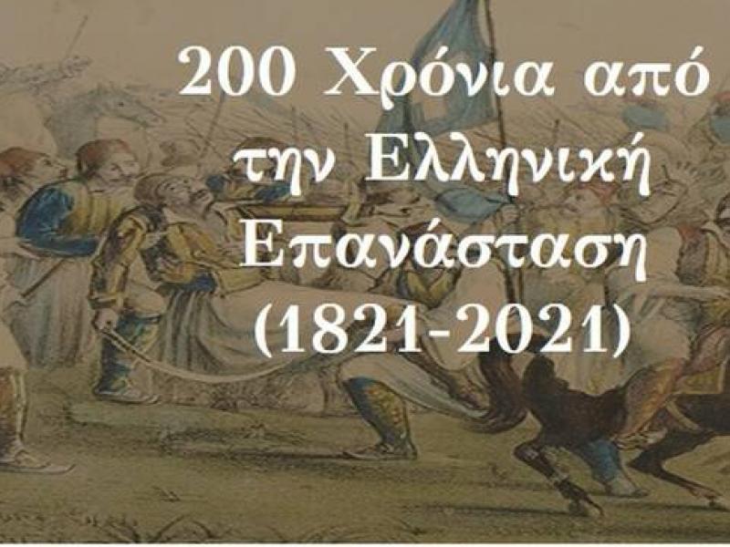 Aφιερωματική δράση στους Δυτικομακεδόνες Aγωνιστές, στα πλαίσια του εορτασμού της επετείου των 200 χρόνων από την Επανάσταση του 1821