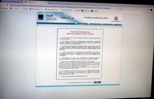 Φορολογικές δηλώσεις 2021: Το νέο έντυπο Ε1, οι κωδικοί για τους φορολογούμενους