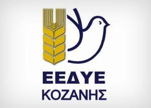 Κάλεσμα -Ανακοίνωση της Επιτροπής Ειρήνης Πτολεμαΐδας