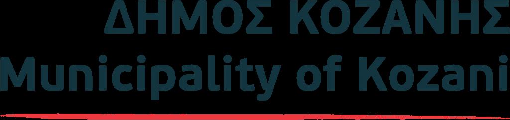 Έργα 100 εκατομμυρίων ευρώ περιλαμβάνει η πρόταση του Δήμου Κοζάνης για τα ΣΔΙΤ