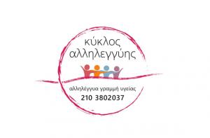 ΚΥΚΛΟΣ ΑΛΛΗΛΕΓΓΥΗΣ - Μια νέα τηλεφωνική γραμμή ψυχολογικής και ιατρικής στήριξης