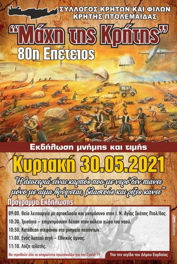 Ο Σύλλογος Κρητών Εορδαίας τιμά την 80η επέτειο της Μάχης της Κρήτης