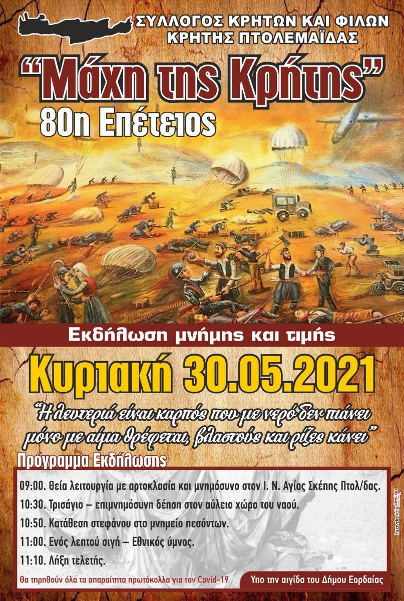 machi tis kritis 2021