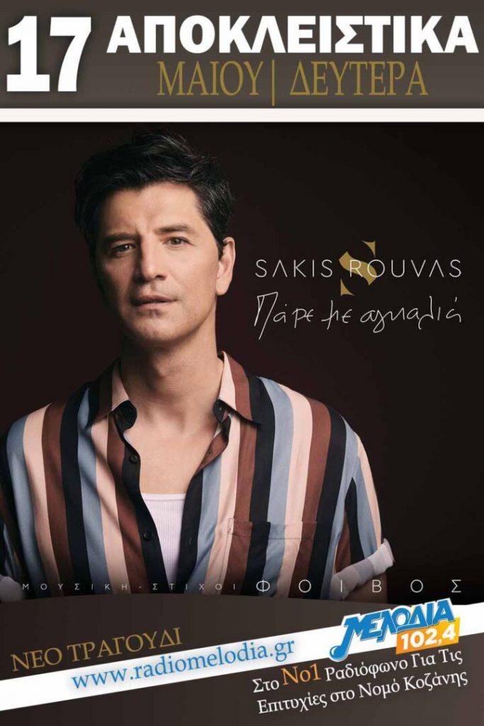 Σάκης Ρουβάς & Φοίβος - Πάρε Με Αγκαλιά | Αποκλειστικά στον Μελωδία 102.4
