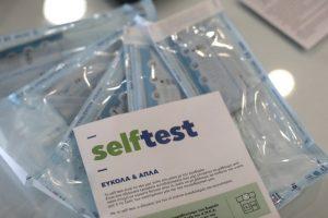 Self test: Ποιοι είναι δικαιούχοι 4 τεστ τον Αύγουστο