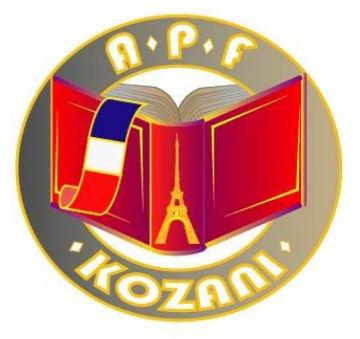 Διαμαρτυρία Πανελλήνιων Συλλόγων Καθηγητών Γαλλικής και Γερμανικής γλώσσας