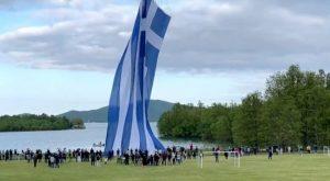 Υψώθηκε στη Λίμνη Πλαστήρα η μεγαλύτερη ελληνική σημαία στον κόσμο! (video)