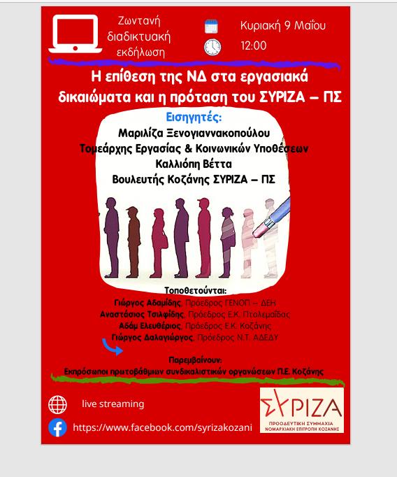 Διαδικτυακή εκδήλωση με θέμα - Η επίθεση της ΝΔ στα εργασιακά δικαιώματα και η πρόταση του ΣΥΡΙΖΑ