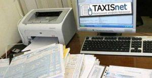 Φορολογικές δηλώσεις 2021: Ανοίγει το Taxisnet τις επόμενες μέρες