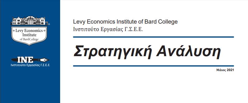 Στρατηγική Ανάλυση Εκτιμήσεις για την πορεία της ελληνικής οικονομίας το 2021 και το 2022