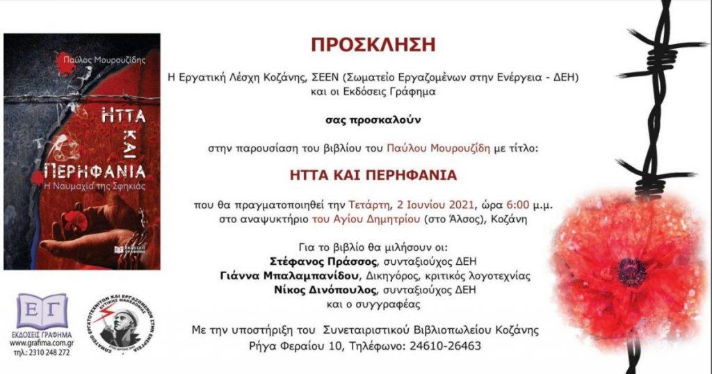 Kοζάνη: Παρουσίαση βιβλίου του Παύλου Μουρουζίδη με τίτλο '' ΗΤΤΑ ΚΑΙ ΠΕΡΗΦΑΝΙΑ''