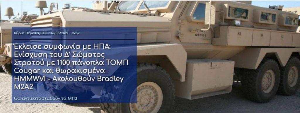 Έκλεισε συμφωνία με ΗΠΑ: Ενίσχυση του Δ' Σώματος Στρατού με 1100 πάνοπλα ΤΟΜΠ Cougar και θωρακισμένα HMMWV! - Ακολουθούν Bradley M2A2