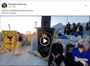 Το Mήνυμα του Δημάρχου Εορδαίας για την 19η Μάϊου (βίντεο)