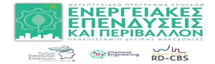Παράλληλες διαλέξεις στο πλαίσιο του Διατμηματικού Προγράμματος Μεταπτυχιακών Σπουδών «Ενεργειακές Επενδύσεις και Περιβάλλον», της Πολυτεχνικής Σχολής του Πανεπιστημίου Δυτικής Μακεδονίας.