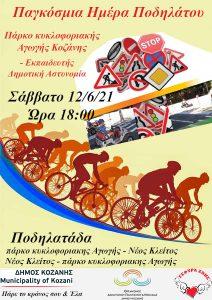 Η Κοζάνη γιορτάζει την Παγκόσμια Ημέρα Ποδηλάτου