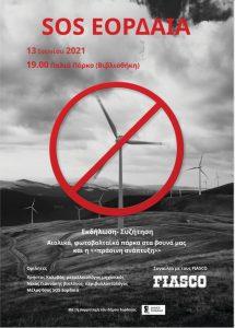 SOS Εορδαία : Eκδήλωση για τα αιολικά- φωτοβολταϊκά πάρκα στα βουνά μας
