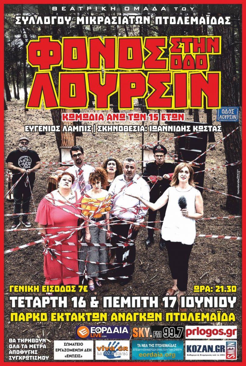 ''ΦΟΝΟΣ στην ΟΔΟ ΛΟΥΡΣΙΝ'' - Θεατρική παράσταση του συλλόγου Μικρασιατών Πτολεμαΐδας