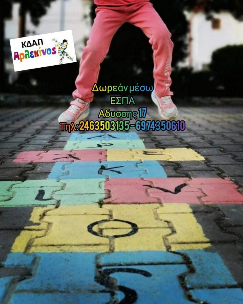 Πτολεμαΐδα: ΚΔΑΠ ΑΡΛΕΚΙΝΟΣ: ΔΩΡΕΑΝ μέσω ΕΣΠΑ για παιδιά 5 έως 12 ετών!!!