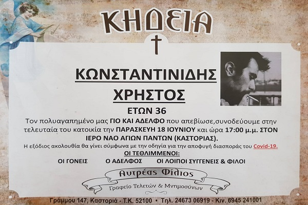 Kαστοριά -Σήμερα, η κηδεία του 36χρονου Χρήστου Κωνσταντινίδη