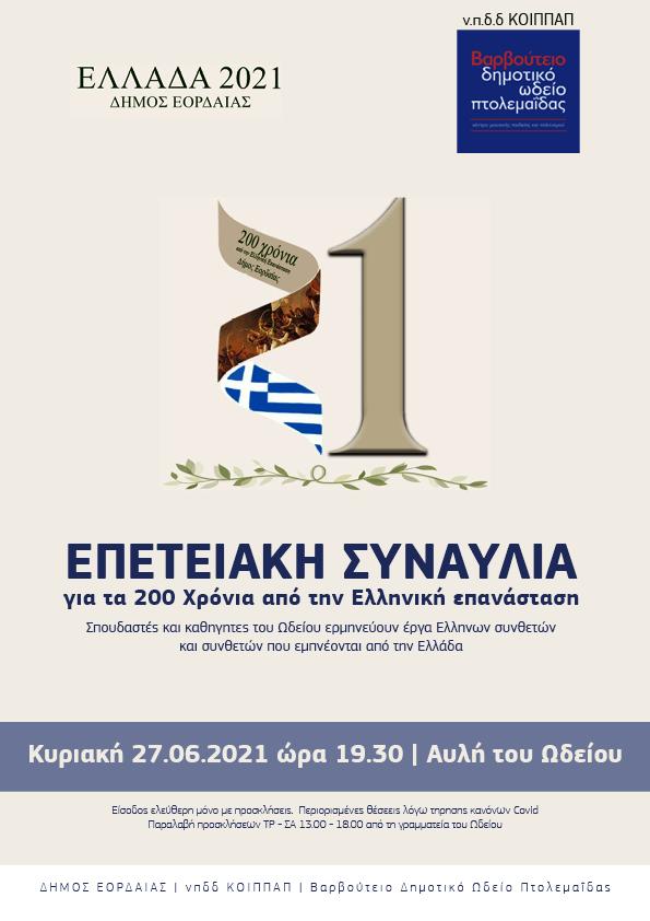 Πτολεμαΐδα: Επετειακή συναυλία για τα 200 χρόνια από την Ελληνική Επανάσταση