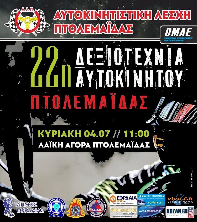 Αυτοκινητιστική λέσχη Πτολεμαΐδας :1ος αγώνας του κυπέλλου δεξιοτεχνιών Βορείου Ελλάδος