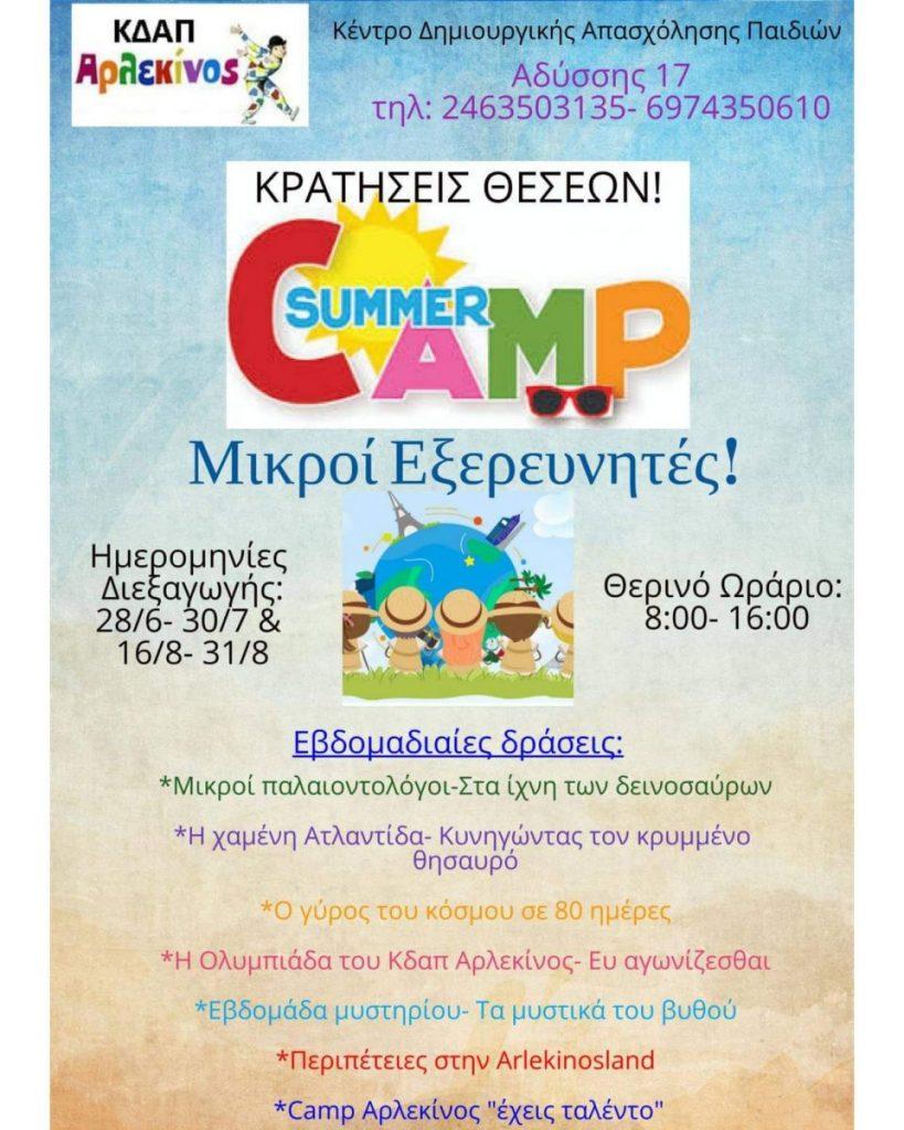 Καλοκαιρινό camp στο Κδαπ Αρλεκίνος!!!