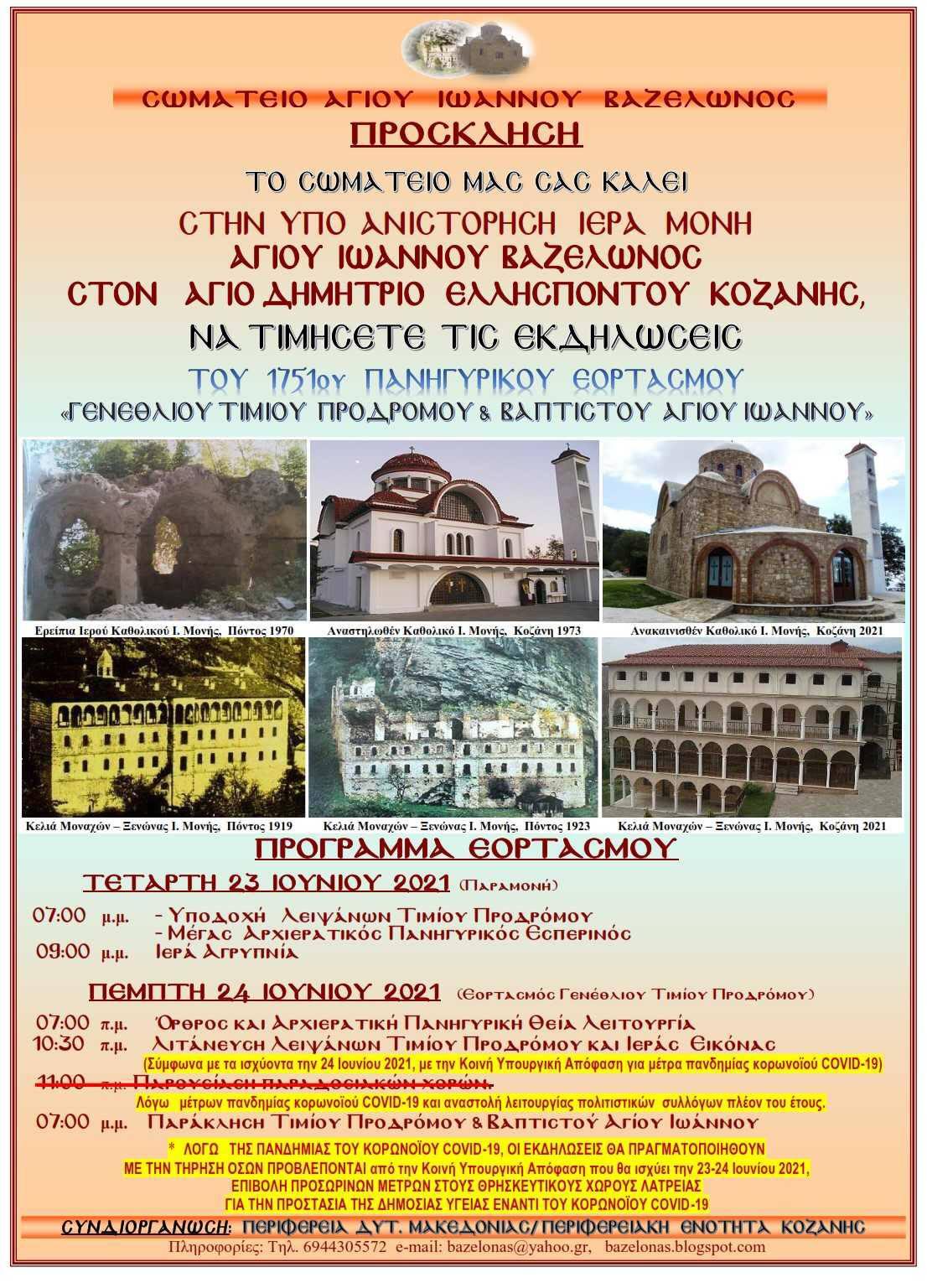Ιερά μονή Βαζελώνος - πρόγραμμα πανηγυρικού εορτασμού «γενεθλίου Τιμίου Προδρόμου & βαπτιστού Αγίου Ιωάννου»