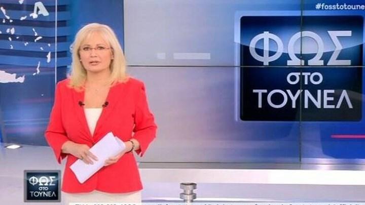 """""""Φως στο Τούνελ"""": Έκτακτη εκπομπή για τη δολοφονία στα Γλυκά Νερά - ΒΙΝΤΕΟ"""