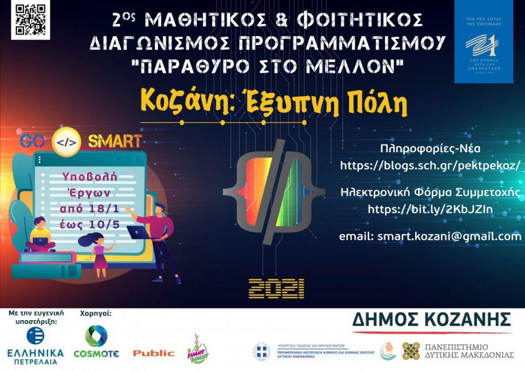 «Κοζάνη: Έξυπνη Πόλη – Παράθυρο στο Μέλλον»: Ποιες είναι οι προτάσεις που διακρίνονται στο Μαθητικό & Φοιτητικό Διαγωνισμό Προγραμματισμού