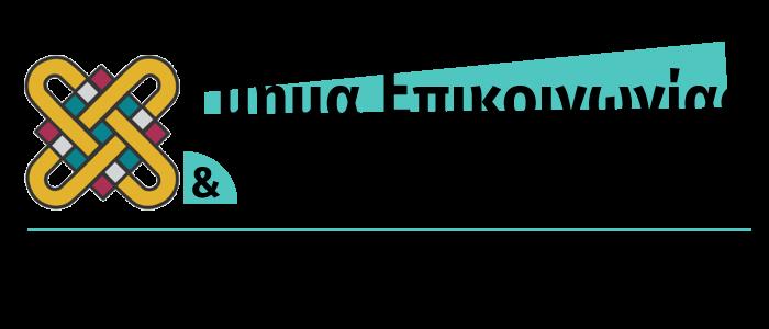 Πανεπιστήμιο Δυτικής Μακεδονίας | Το Τμήμα Επικοινωνίας και Ψηφιακών Μέσων ανάμεσα στα πέντε Τμήματα, πανελλαδικά, με προοπτικές καριέρας.