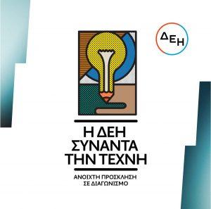 Η ΔΕΗ ΣΥΝΑΝΤΑ ΤΗΝ ΤΕΧΝΗ -Ανοιχτός διαγωνισμός καλλιτεχνικής δημιουργικότητας