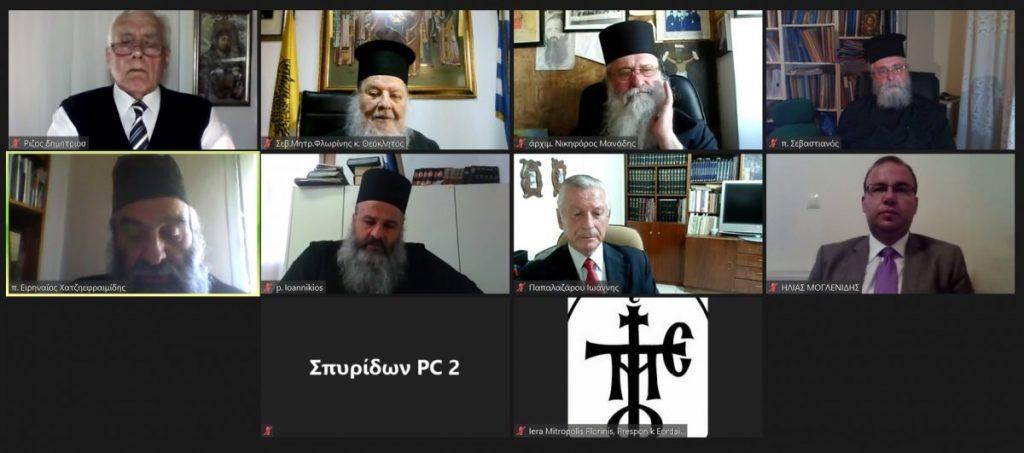 Διαδικτυακή Εσπερίδα Ιεράς Μητροπολέως Φλωρίνης, Πρεσπών και Εορδαίας