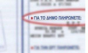Διαγραφή δημοτικών τελών που είχαν επιβληθεί παρά τη διακοπή ηλεκτροδότησης