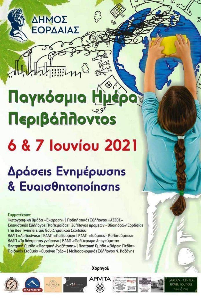 Δράσεις ενημέρωσης και ευαισθητοποίησης από το Δήμο Εορδαίας για την Παγκόσμια Ημέρα Περιβάλλοντος.