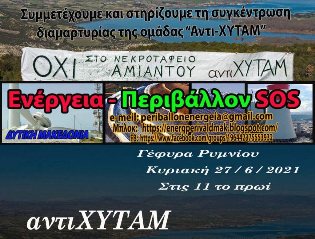 Κάλεσμα στήριξης και συμμετοχής στη δράση της ομάδας «Αντι-ΧΥΤΑΜ» ενάντια στη δημιουργία νεκροταφείου Αμιάντου στα ΜΑΒΕ
