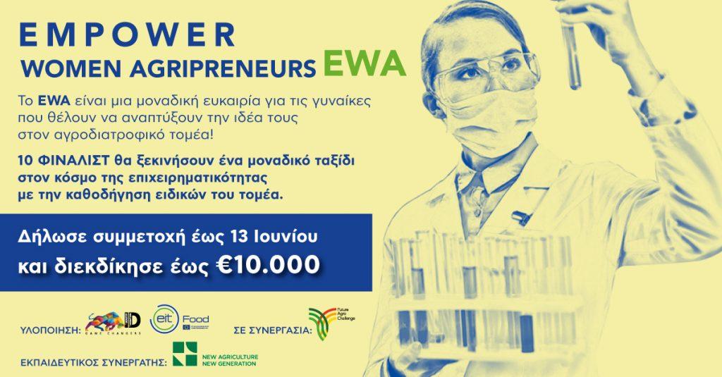 Empowering Women Agripreneurs Γυναίκα και Αγροδιατροφή: Ένας επιταχυντής επιχειρηματικών ιδεών γένους θηλυκού