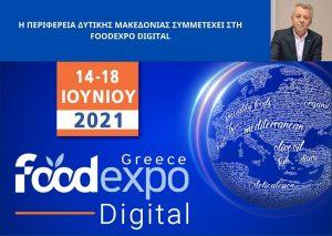 Συμμετοχή της Περιφέρειας Δυτικής Μακεδονίας στη FoodExpo Digital