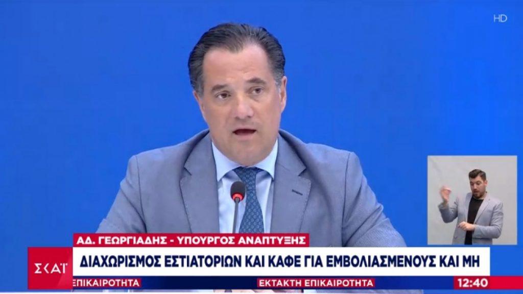 Γεωργιάδης: Χωρίς μάσκα σε κλειστούς χώρους οι εμβολιασμένοι- Τι ισχύει σε εστίαση, ψυχαγωγία, γήπεδα